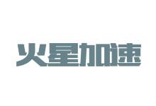 VPN翻墙服务【火星加速】开始内测!